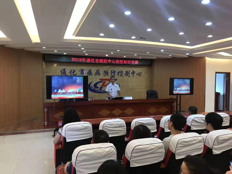 通化市疾控中心开展消防知识培训