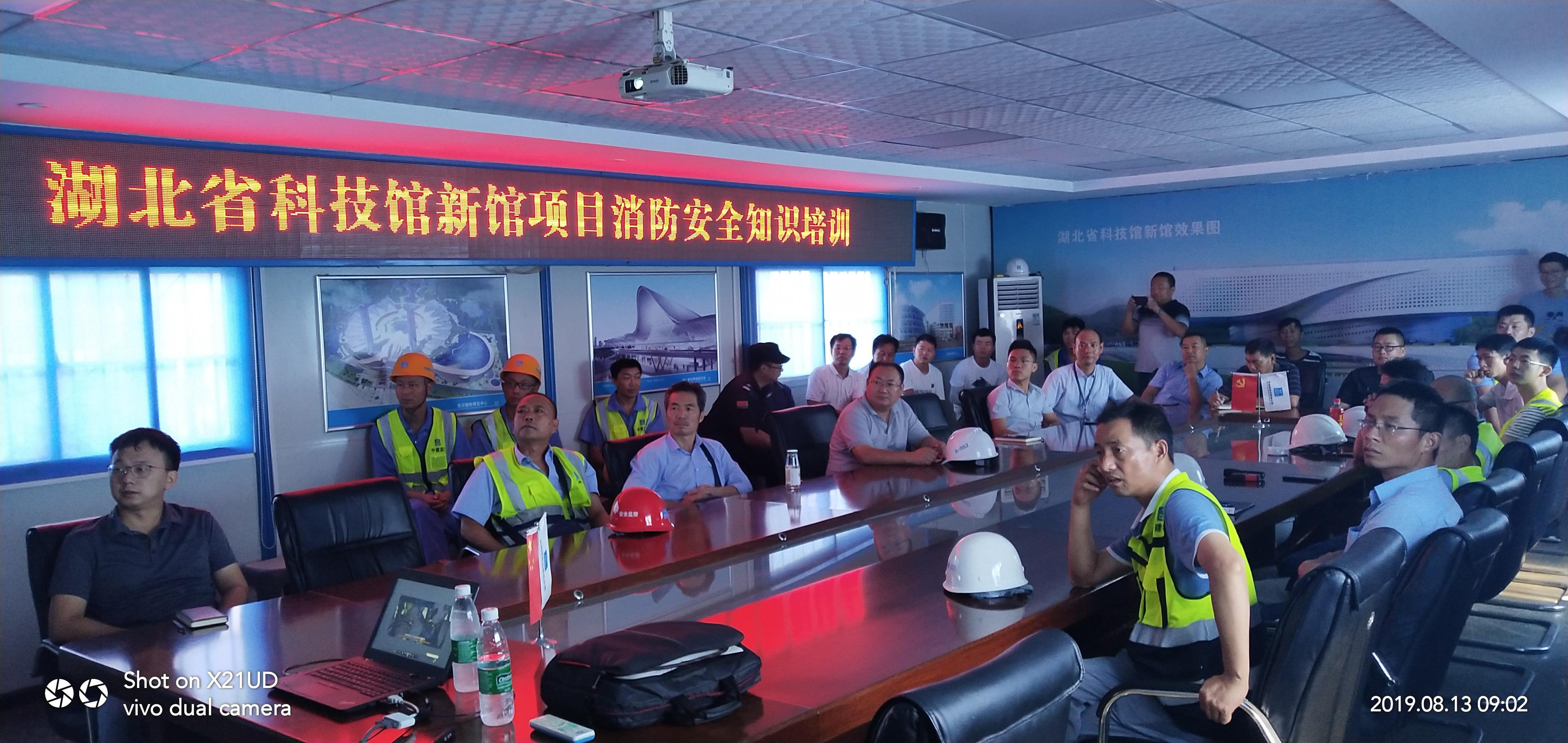 湖北省科技馆开展消防安全知识培训