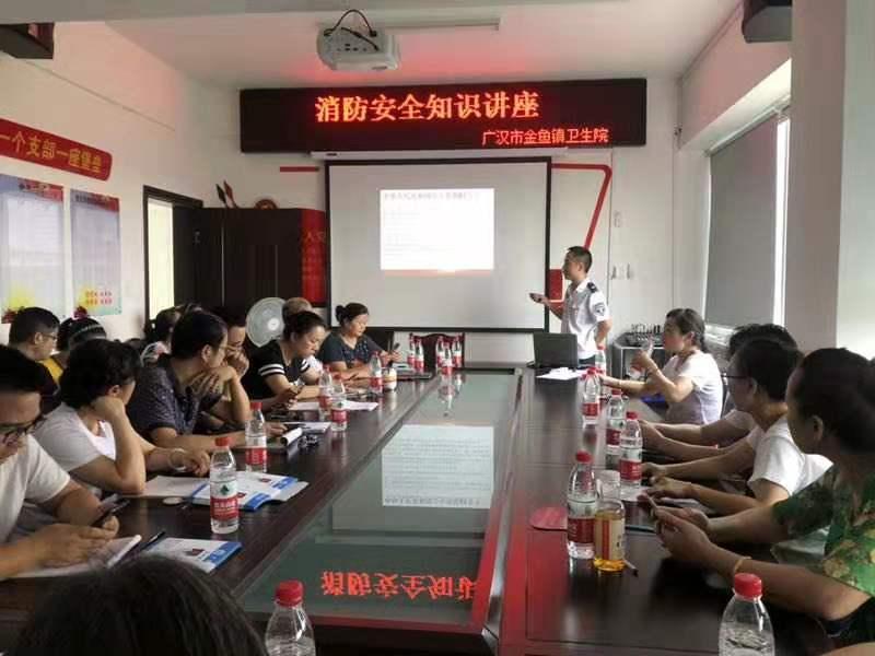 广汉市金鱼镇卫生院开展2019年度消防安全培训