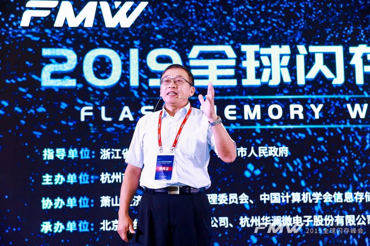 AI准5G快 闪存迈进智能时代  - DapuStor董事长杨庆教授在2019FMW主题演讲