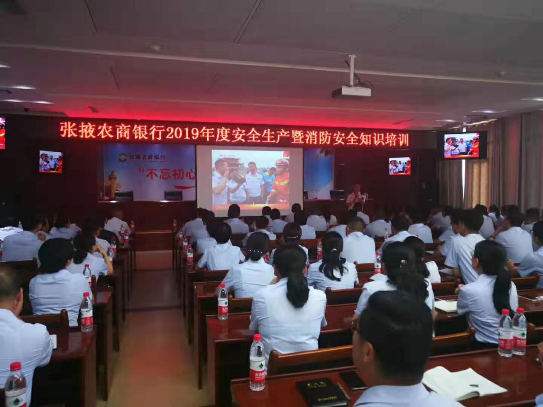 张掖市农商银行开展消防安全知识培训