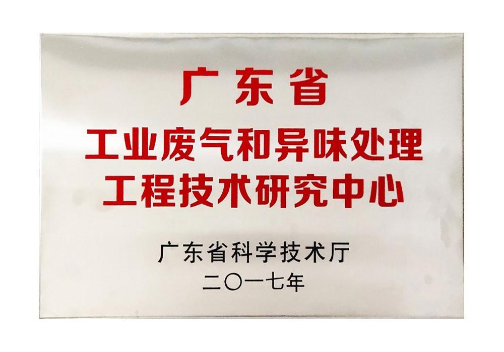 广东省工业废气和异味处理工程技术研究中心