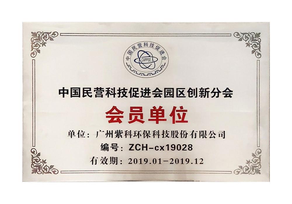 中国民营科技促进会园区创新分会-会员单位