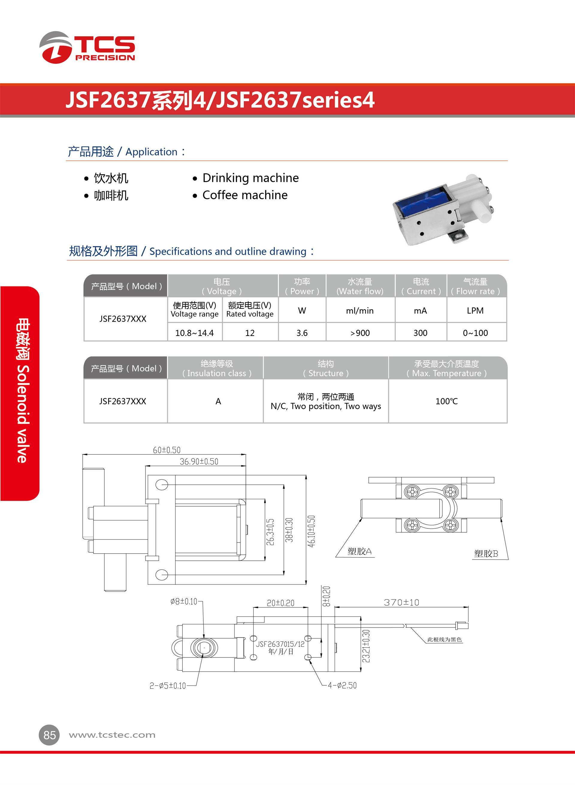JSF2637系列4