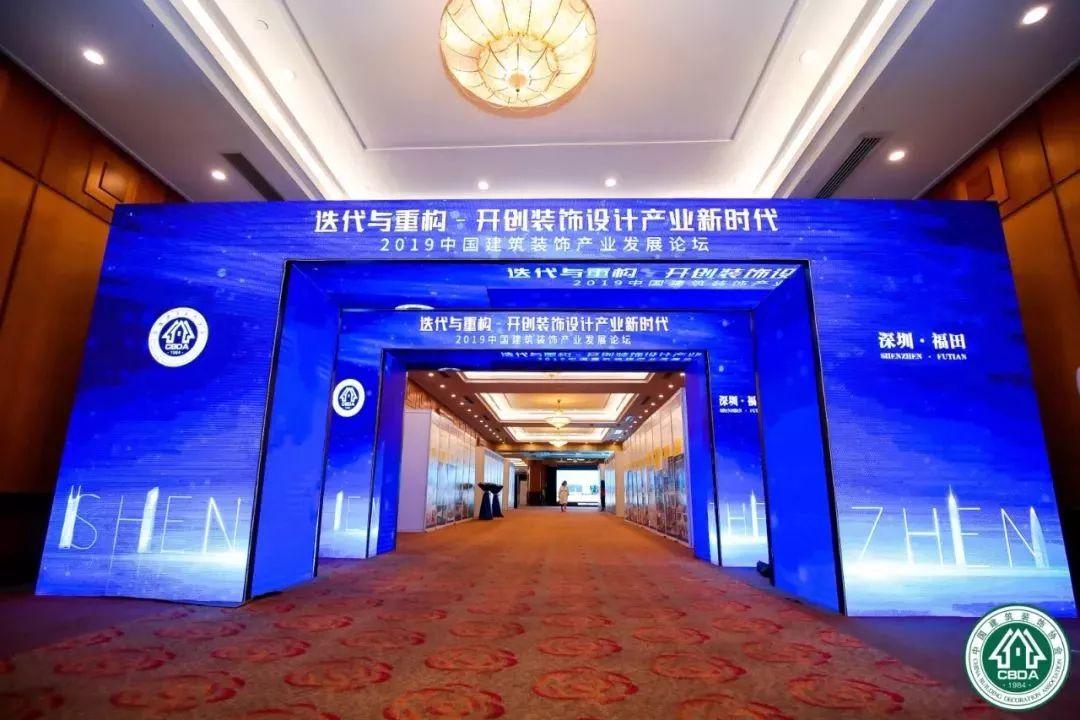 第九届中国国际空间设计大赛