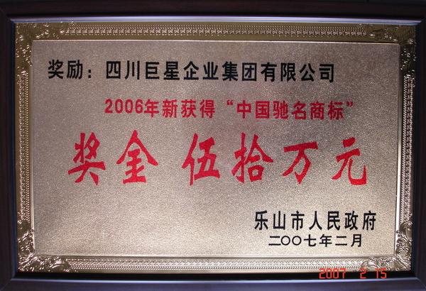 四川巨星集团公司2006年度获得的荣誉