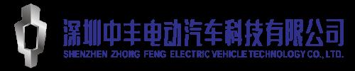 深圳中丰电动汽车科技有限公司