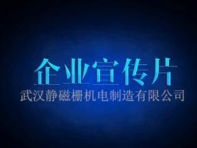 JCS武汉静磁栅机电制造有限公司宣传片