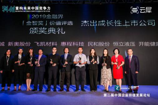 """时时彩官网荣获2019金智奖""""新材料领域之未来企业""""、""""杰出成长性上市企业"""""""