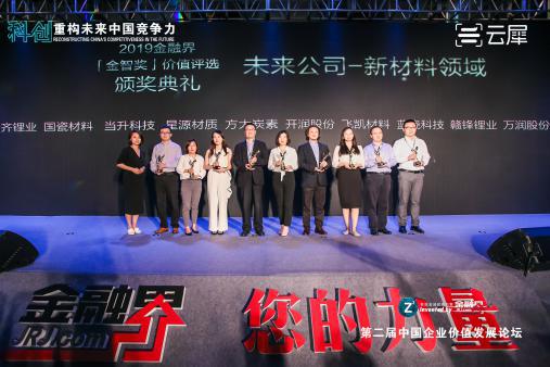 """飞凯材料荣获2019金智奖""""新材料领域之未来公司""""、""""杰出成长性上市公司"""""""