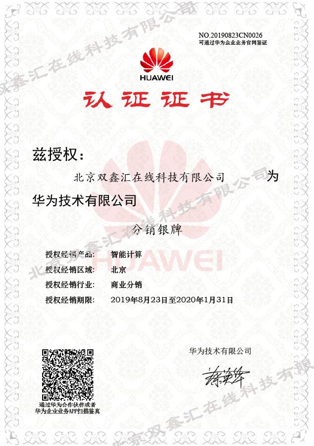 华为分销银牌认证证书