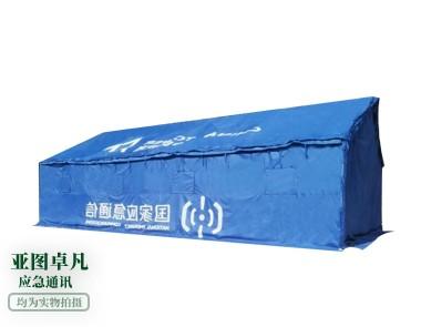 应急通讯帐篷