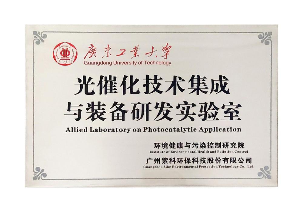 光催化技术集成与装备研发实验室