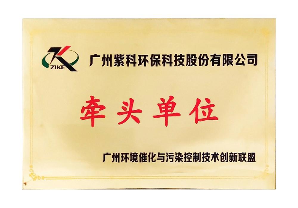广州环境催化与污染控制技术创新联盟