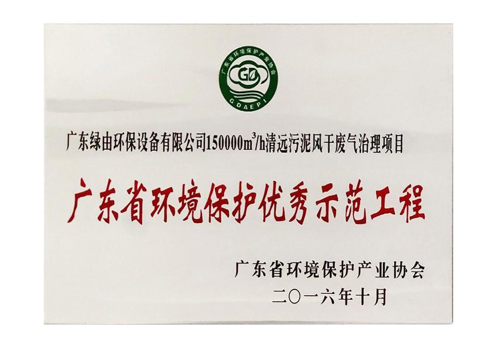 广东省环境保护优秀示范工程