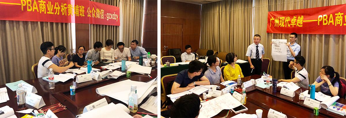 PBA®商业分析项目经理