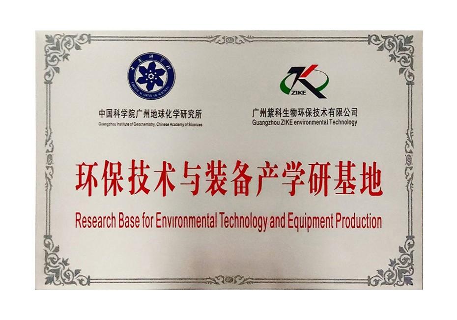 贝博备用网址技术与装备产学研基地
