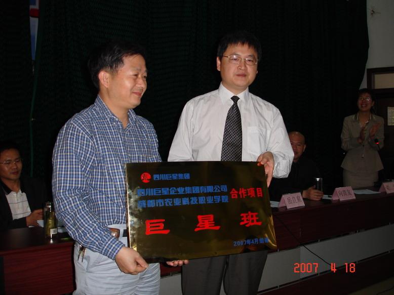 """四川巨星集团和成都市农业科技职业学院共同组建""""巨星班"""""""