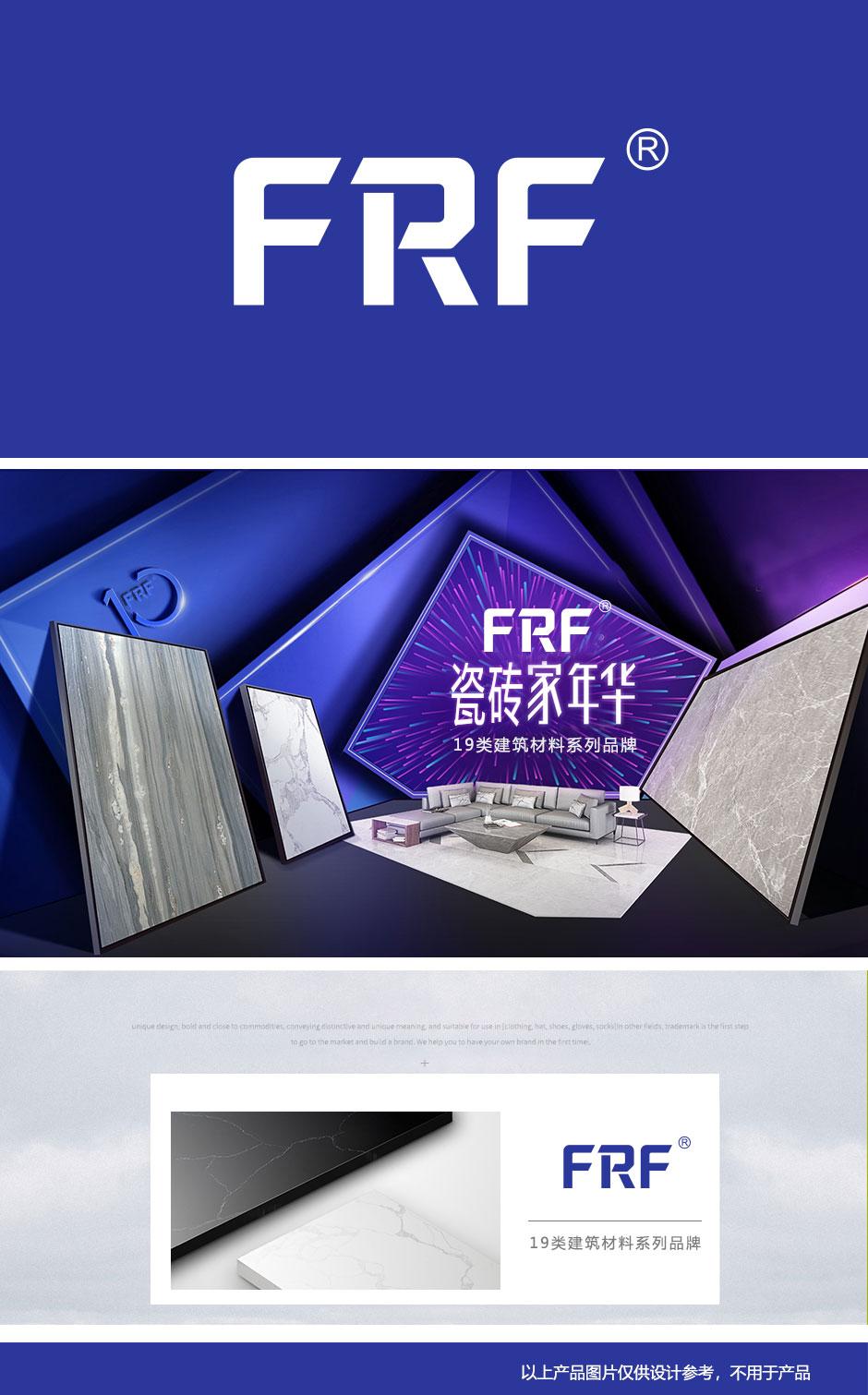 第19类-FRF