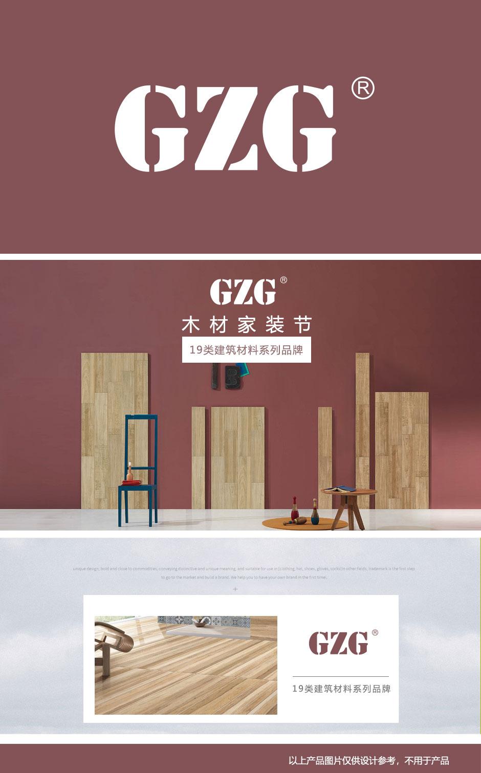 第19类-GZG