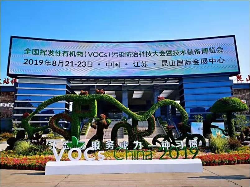 2019全国VOCs污染防治科技大会暨技术装备博览会完美收官