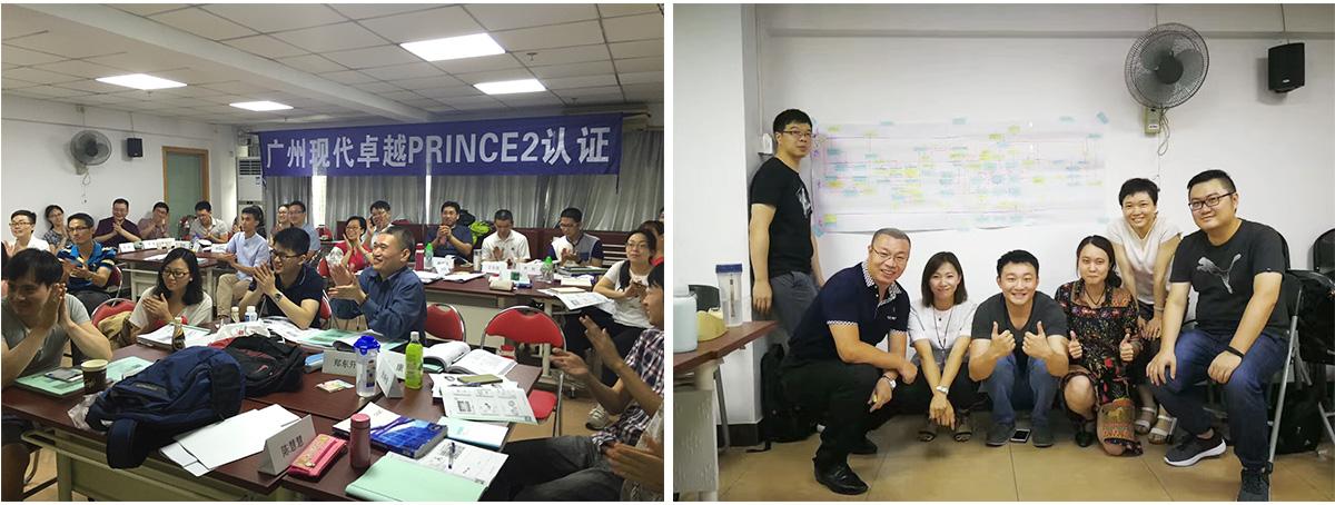 PRINCE2®课程/考试介绍