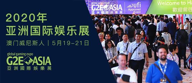 2020 G2E Asia 亚洲国际娱乐展 2020年5月19-21日