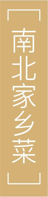 金鼎轩·南北家乡菜