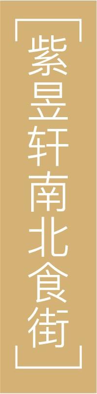 紫昱轩南北食街