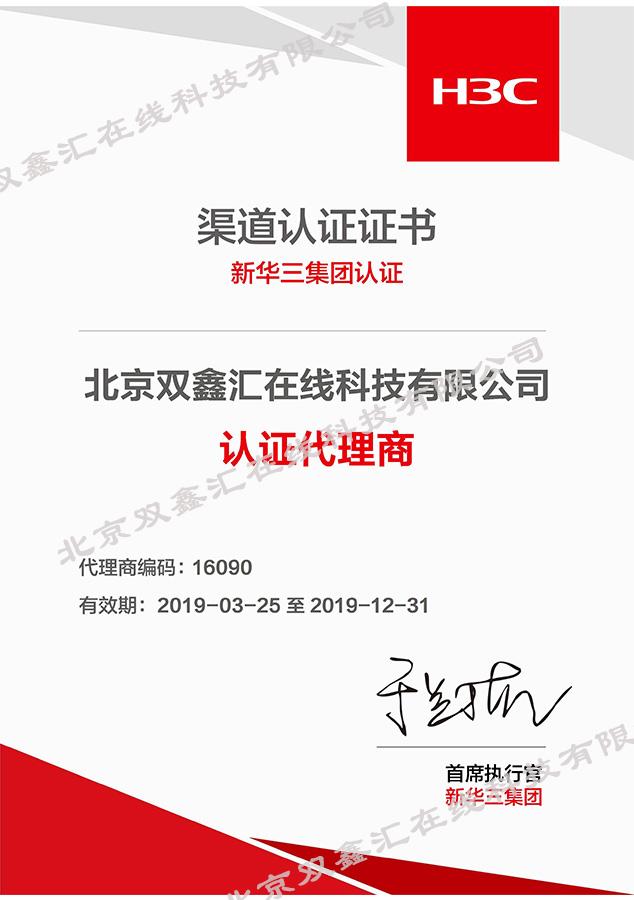 H3C认证代理商证书
