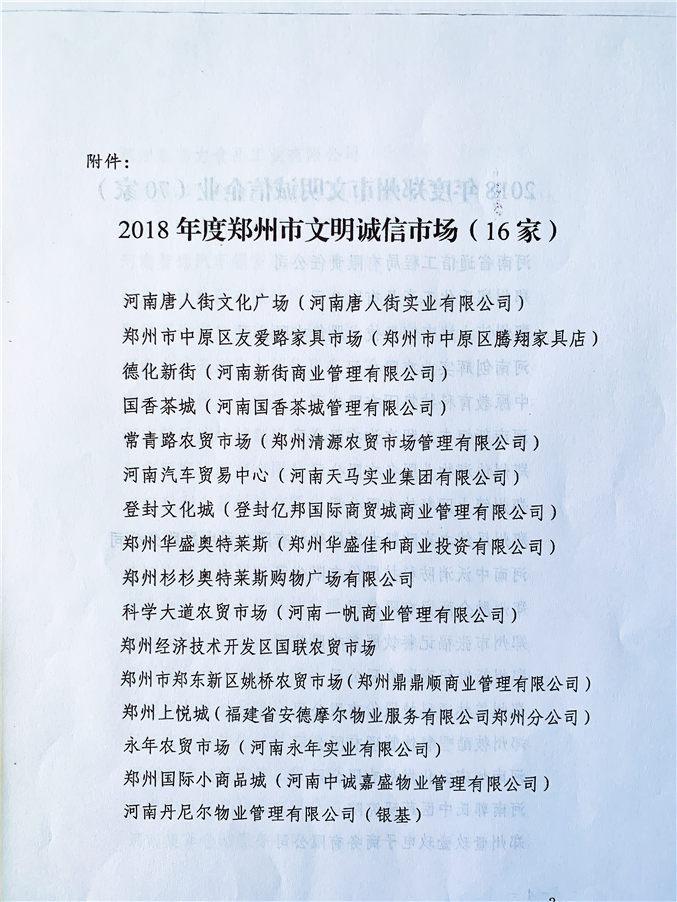 亚博买球app实业集团荣获2018年度文明诚信企业