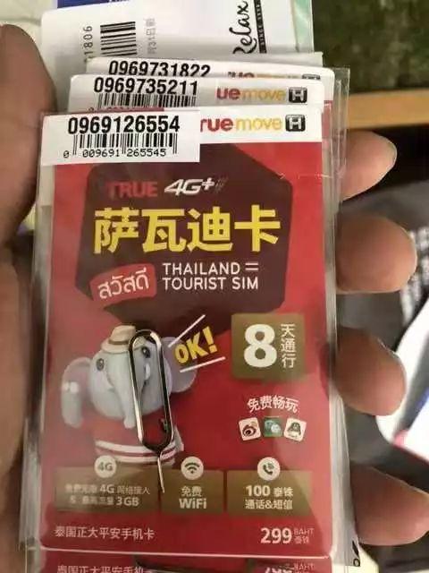 「CLUB UTOPIA」普吉岛上的手机卡原来性价比这么高!