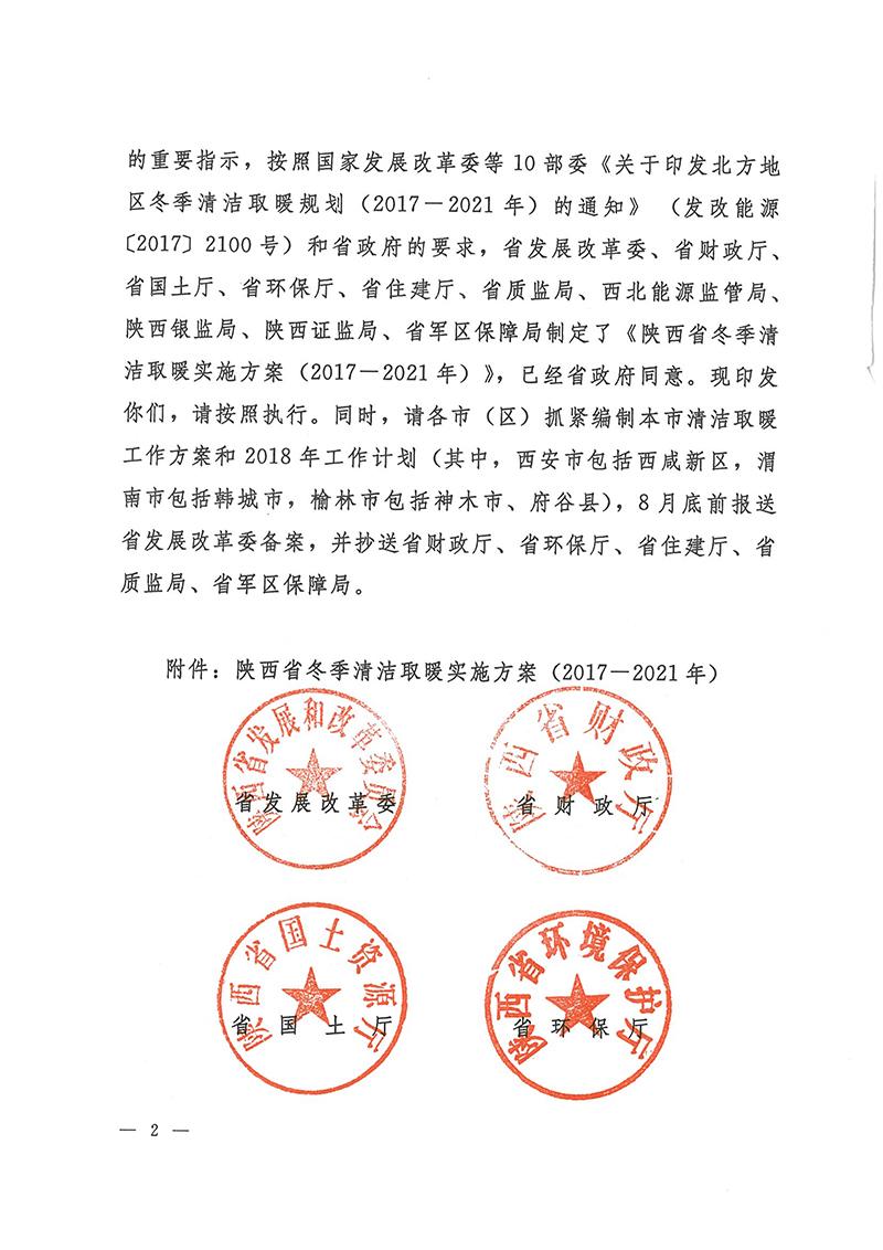 陕西省冬季清洁取暖实施方案(2017-2021年)