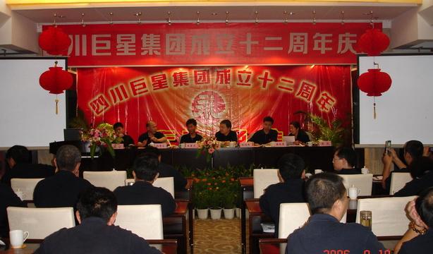 四川巨星集团成立12周年庆典简讯
