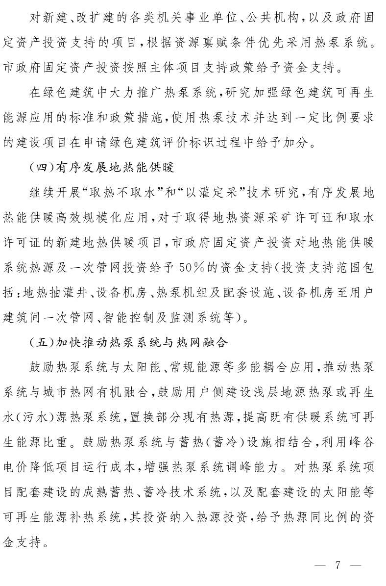 京发改规 〔 2019〕1号-加快热泵系统应用推动清洁供暖实施意见的通知