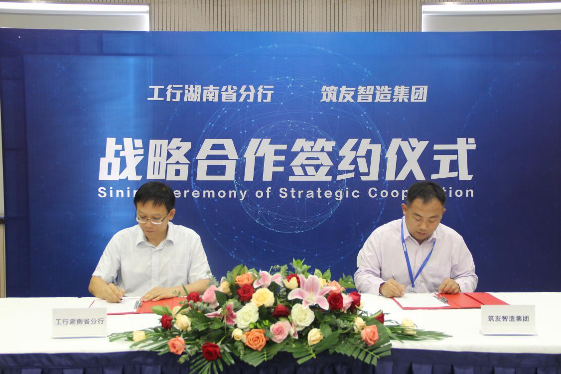 築友智造與工商銀行湖南省分行達成全面戰略合作