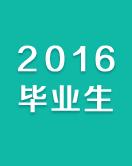 2016届毕业生去向:英澳瑞新韩