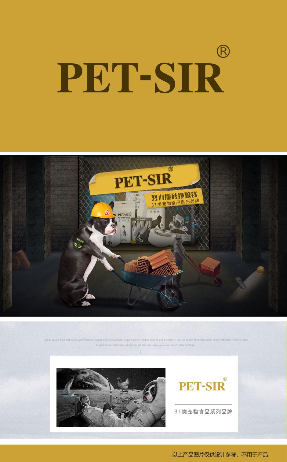 第31类-PET SIR