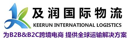 深圳市及润货运代理有限公司