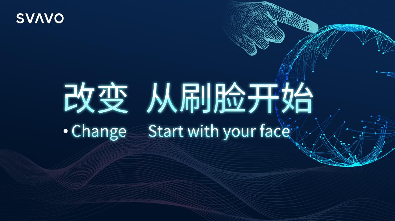 """瑞沃智能:报到!新生""""刷脸技术""""已提前来临"""