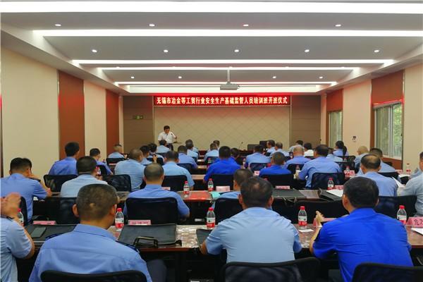 我院举办无锡市冶金等工贸行业安全生产基础管理人员培训班