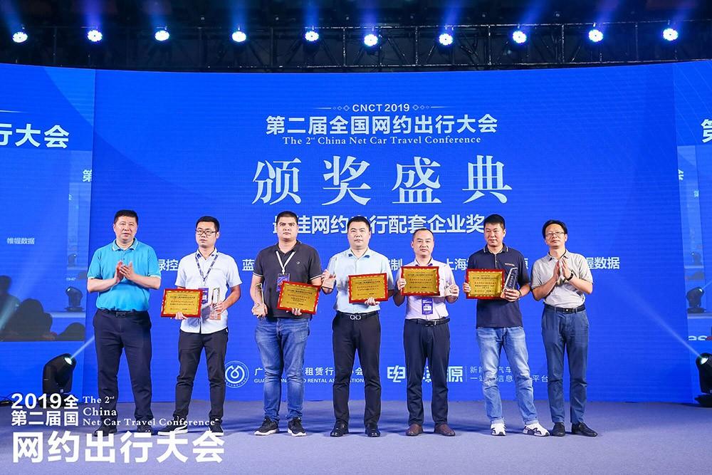 """祝贺!蓝海华腾喜获""""最佳网约出行配套企业奖""""殊荣!"""