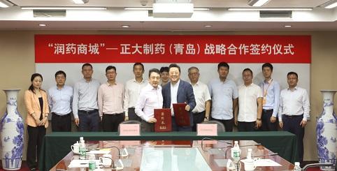 润药商城与正大制药(青岛)签署零售市场战略合作协议