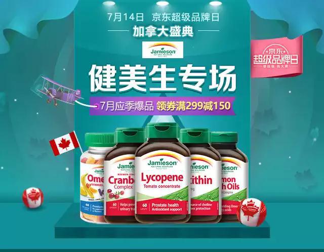 加拿大保健大牌健美生热力来袭 总督及京东全球购全力推荐