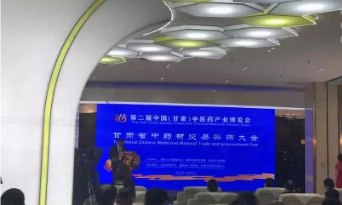 海南国际热带农产品交易中心参加第二届中国药博会