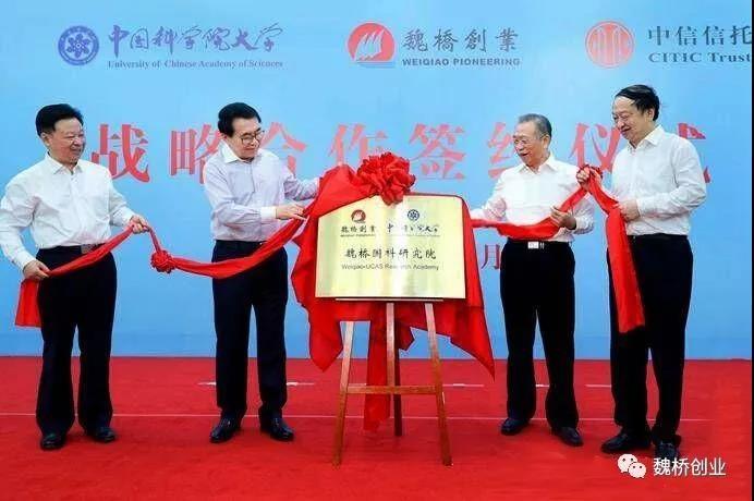 中国科学院大学、魏桥创业、中信信托携手共建新兴技术创新研究院