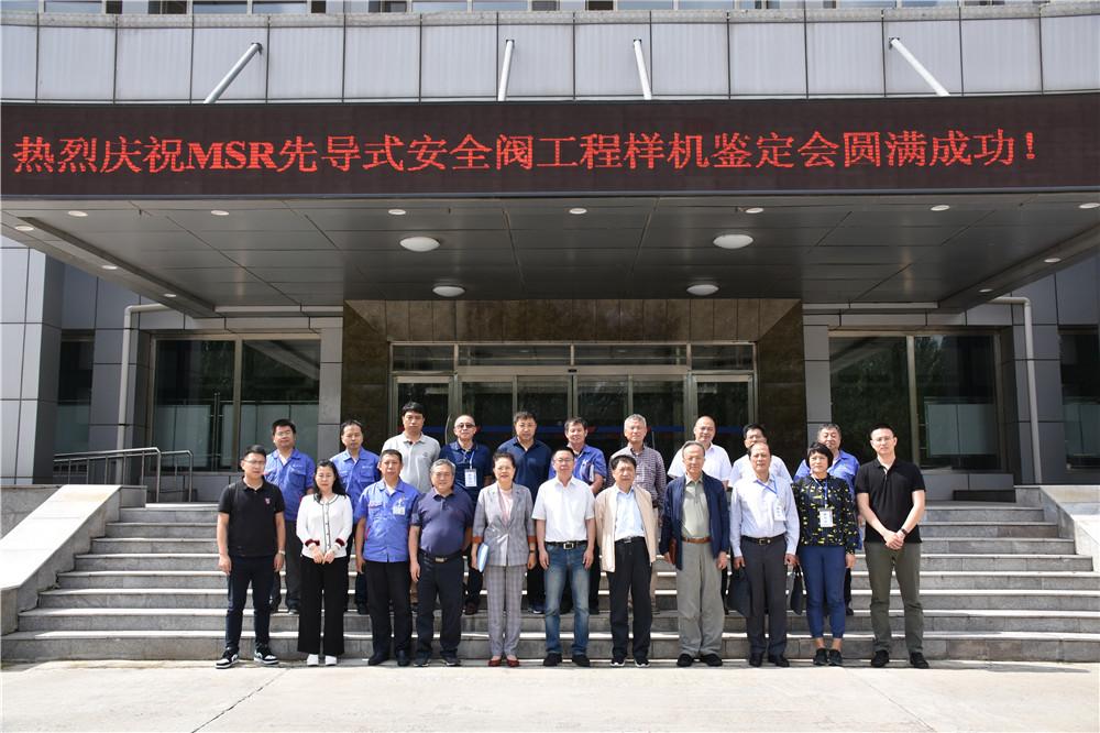 哈电集团哈尔滨电站阀门有限公司研制的  MSR先导式安全阀通过鉴定
