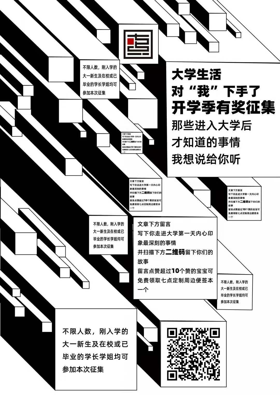 """开学季有奖征集 ▏大学生活终于对""""我""""下手了"""