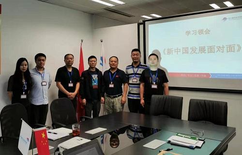 中共道和远大集团党支部组织学习《新中国发展面对面》