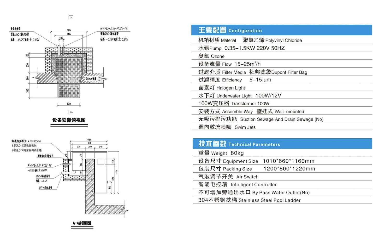 FX-25壁挂式一体化泳池过滤器